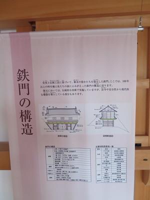 鉄門の構造
