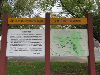 やまなしの歴史文化公園