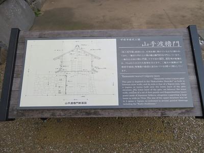 山手渡櫓門