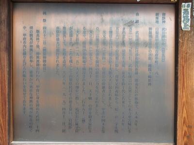 武田神社由緒