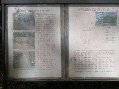 武田氏館跡西曲輪北側枡形虎口南門