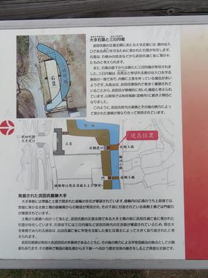 発掘された武田氏館跡大手