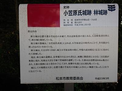 小笠原氏城跡 林城跡の案内板