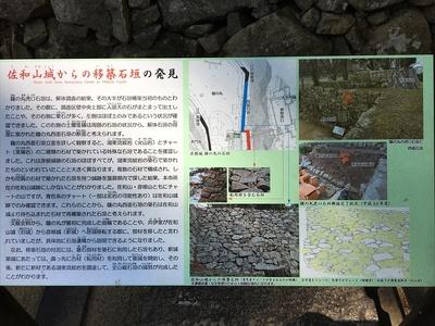 佐和山城からの移築石垣の発見の案内板
