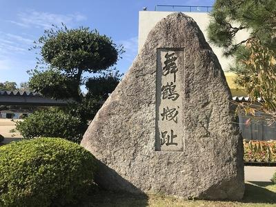 舞鶴城址石碑