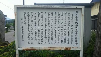 妙福寺入口にある説明板