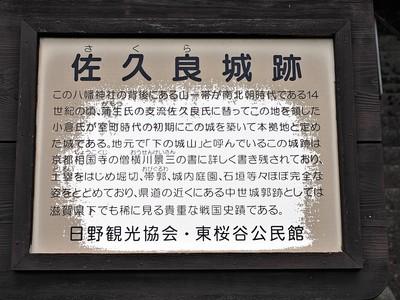 案内板(八幡神社階段下)