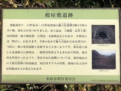 殿屋敷遺跡の案内板