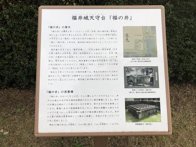 福井城天守台「福の井」案内板