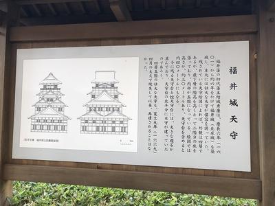 福井城天守案内板