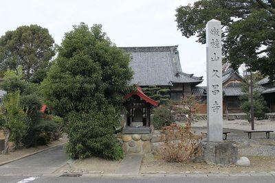 久昌寺(生駒家菩提寺)