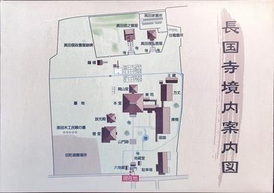 長國寺 境内案内図