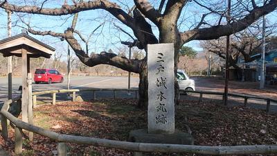 三戸城本丸跡石碑