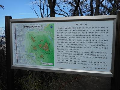 野崎城 説明板