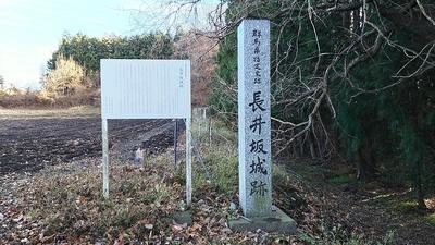二の丸跡に建つ石碑と説明板