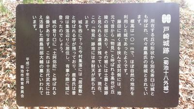 戸崎城 案内板