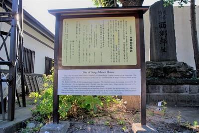 会津藩家老 西郷頼母邸跡