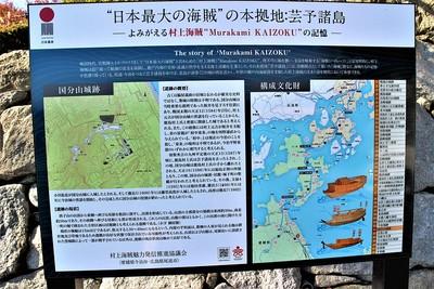 """日本最大の海賊""の本拠地:芸予諸島"