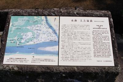 人吉城跡模型写真