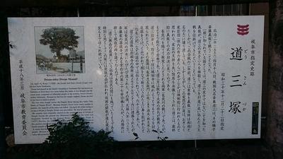 案内板(道三塚)