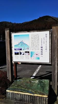 パトリアおがわの駐車場にある説明板と立体模型。背後は城址の山。