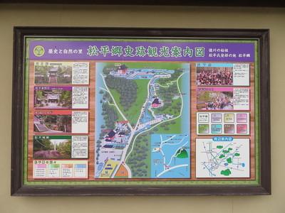 松平郷史跡観光案内図