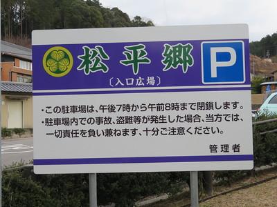 松平郷P〔入口広場〕