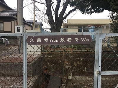 生駒氏の菩提寺 久昌寺は先に行くべしと思いました