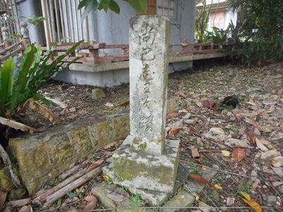 尚巴志史蹟の碑