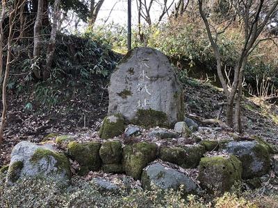穴水城址石碑