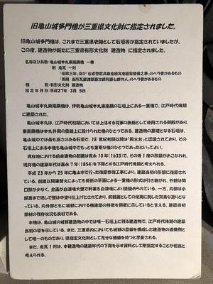 旧亀山城多聞櫓が三重県文化財に指定されましたの案内板
