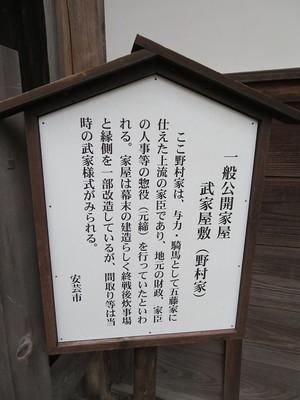 武家屋敷(野村家)