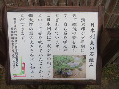 日本列島の石組み
