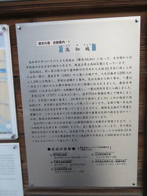 歴史の道 史跡案内-1 高知城