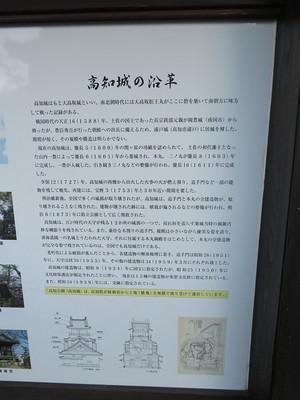 高知城の沿革