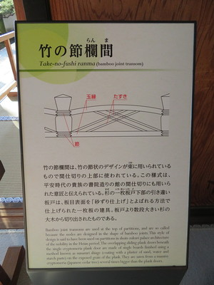 竹の節欄間