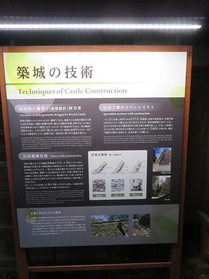 築城の技術
