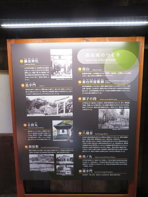 高知城のつくり(2)
