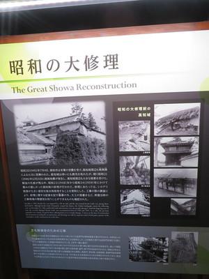 昭和の大修理