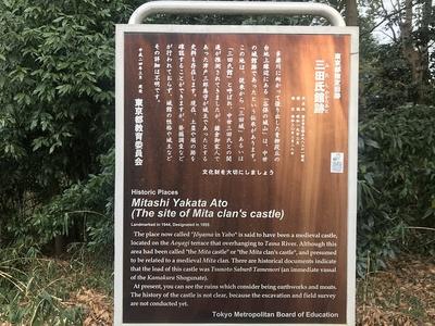 東京都指定旧跡案内板