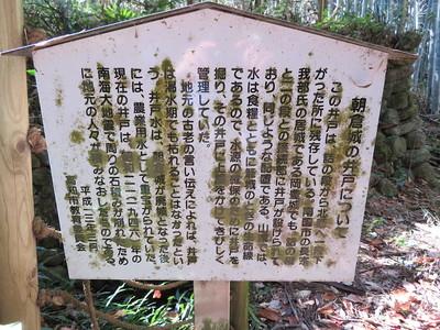 朝倉城の井戸について