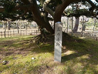 三の丸跡石碑