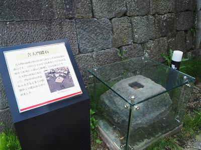 福井城舎人門の礎石
