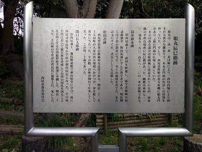 姫丸辰巳櫓跡