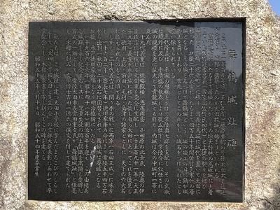 石碑裏の説明文