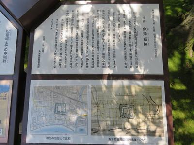 史跡 魚津城跡