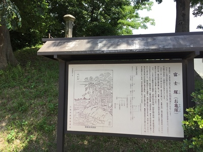 富士塚(富士塚の碑)