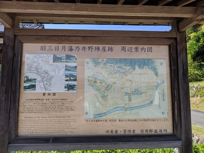 陣屋跡周辺案内図