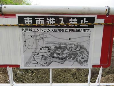 九戸城エントランス広場への案内