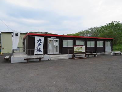 九戸城ガイドハウス